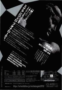 ミケランジェロと理想の身体-2