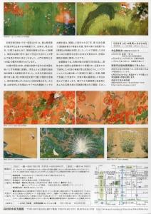 花鳥画の煌めき 没後70年 石崎光瑤展-2