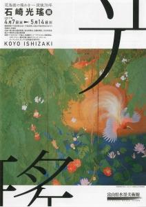 花鳥画の煌めき 没後70年 石崎光瑤展-1