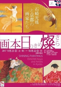 燦めきの日本画 石崎光瑤と京都の画家たち-1