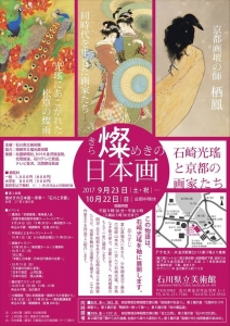 燦めきの日本画 石崎光瑤と京都の画家たち-2