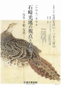 石崎光瑤の視点と表現 写生・下絵・写真-1