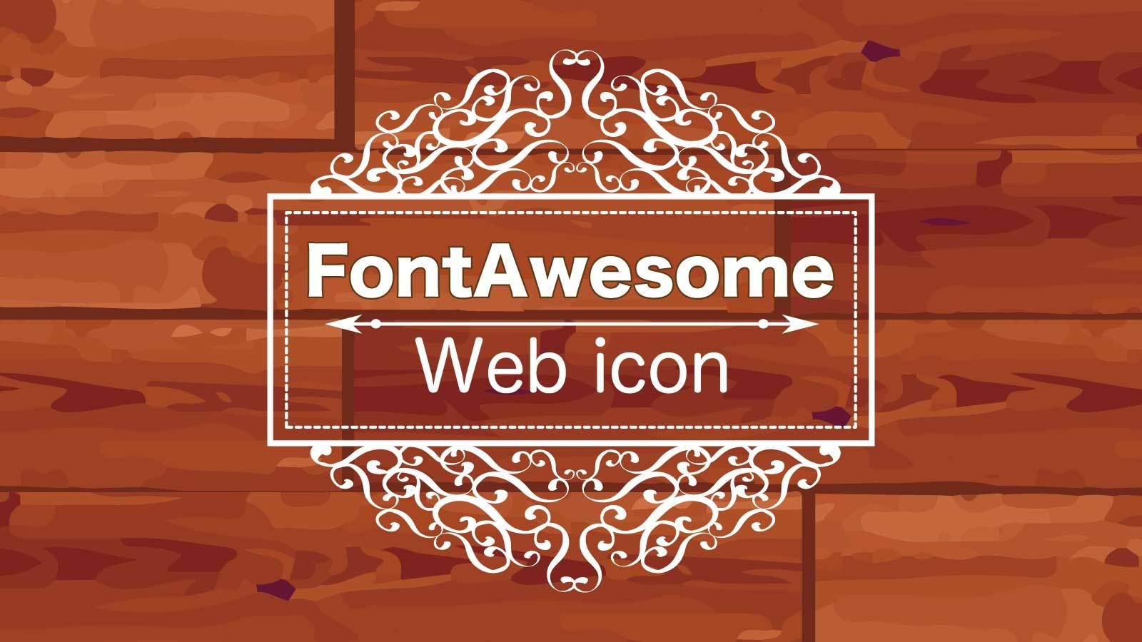 ウェブアイコン「Font Awesome」の使い方