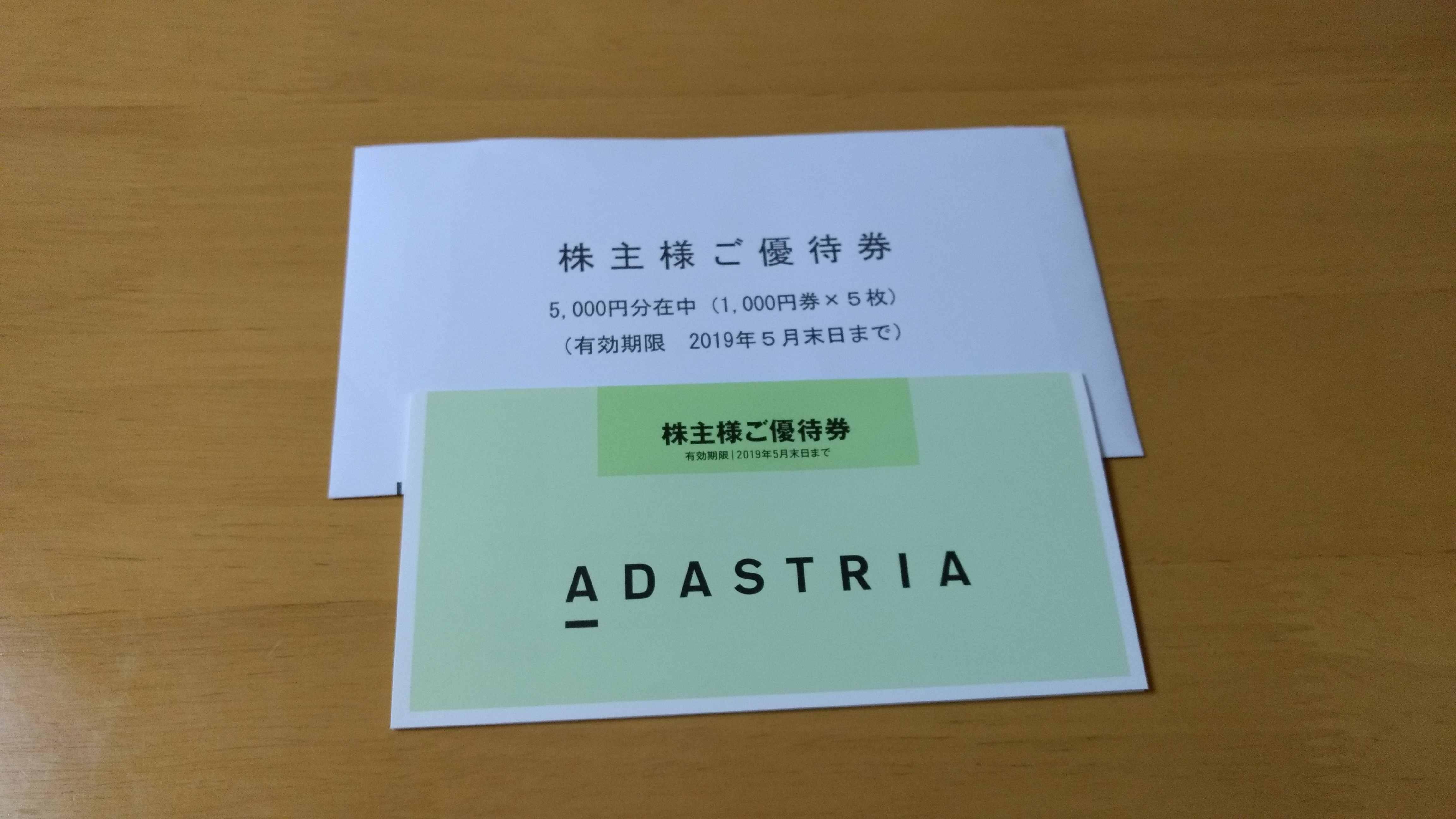 アダストリア
