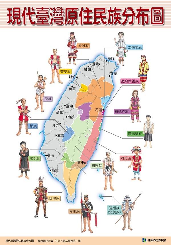 原住民分布図