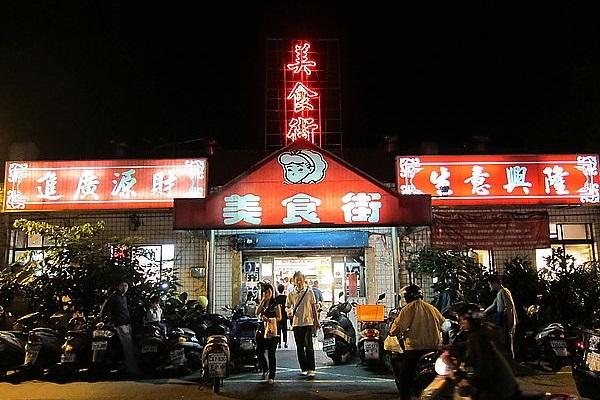 瑞芳美食街01