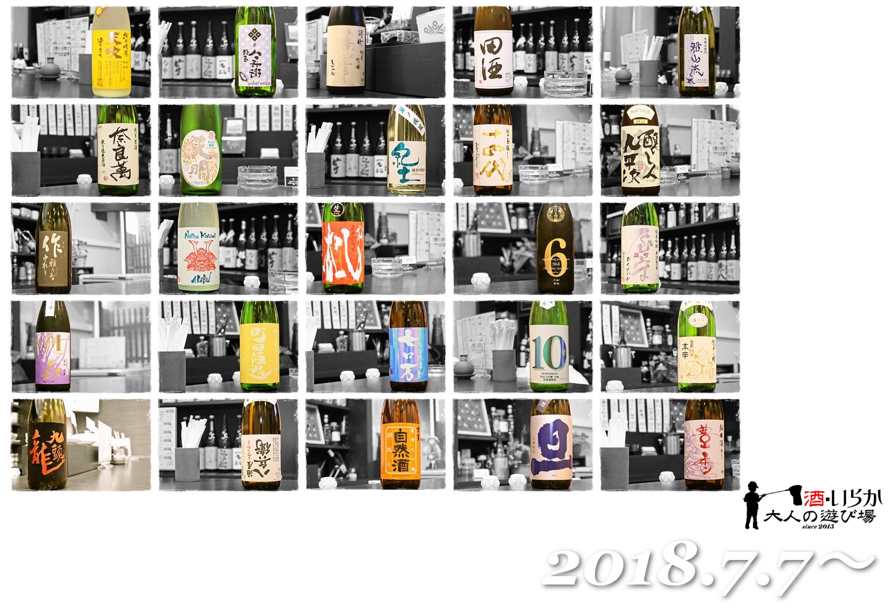 酒20170707