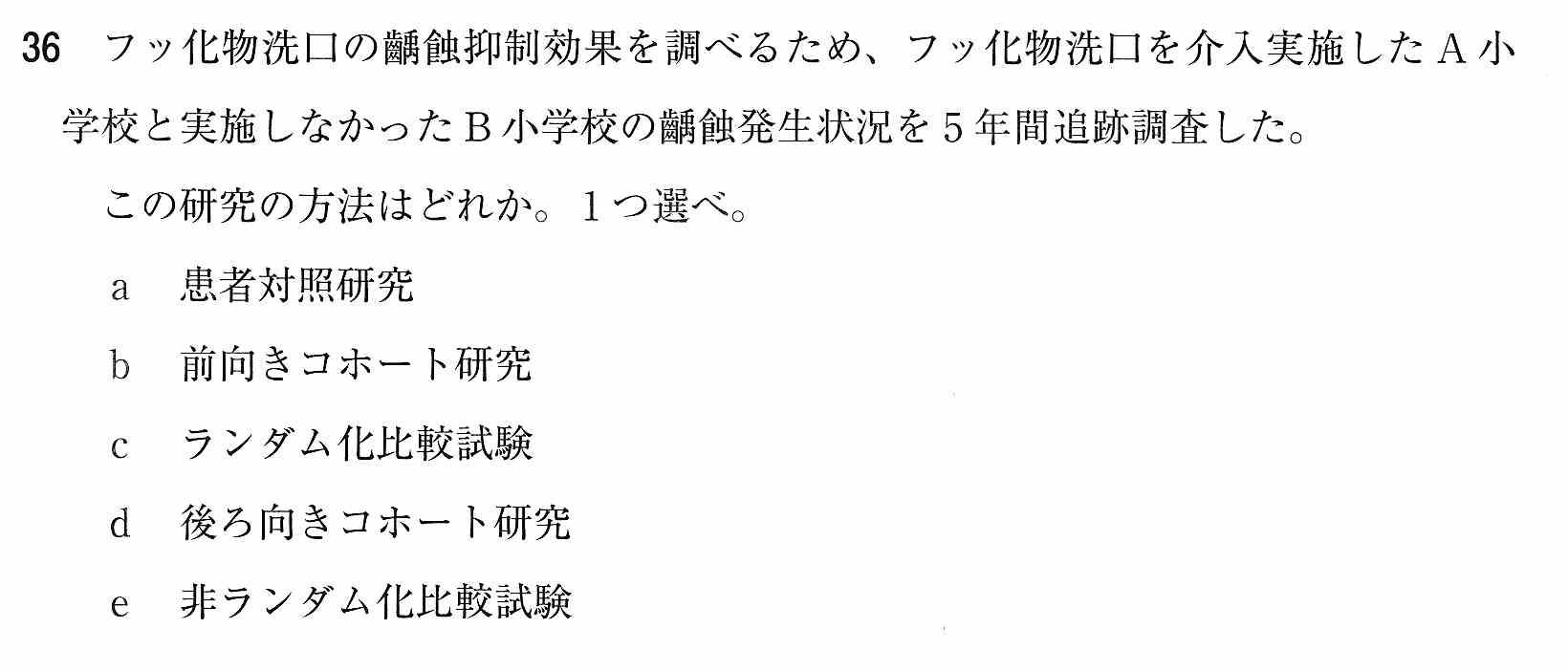 111d36 研究方法
