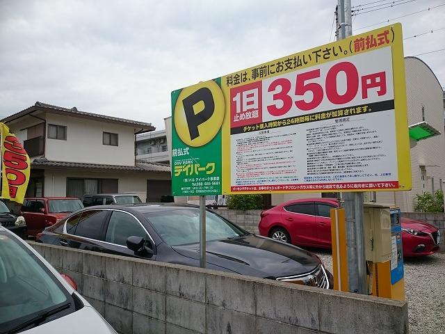 徳島文理大学近くのコインパーキング