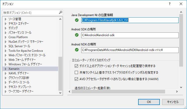 xamarin_windows_update_04.png
