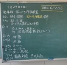 20180529_教室