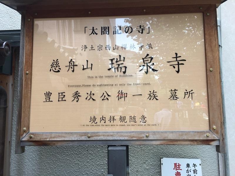 京都散歩 誕生日 007