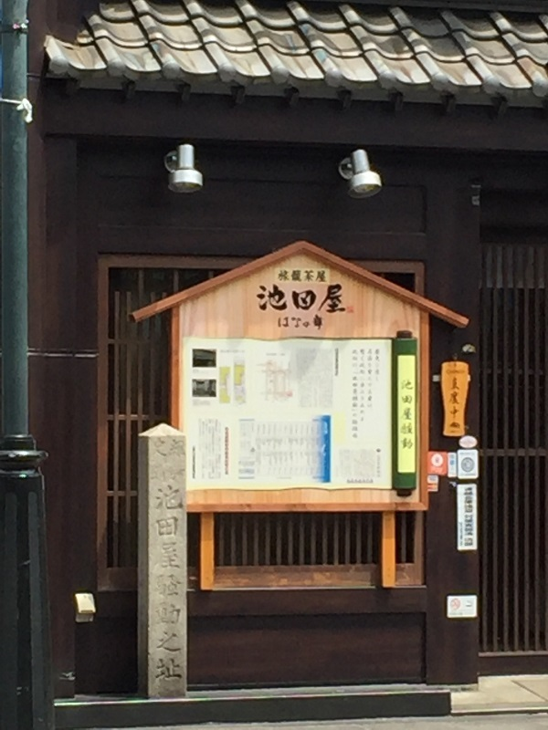 京都散歩 誕生日 014