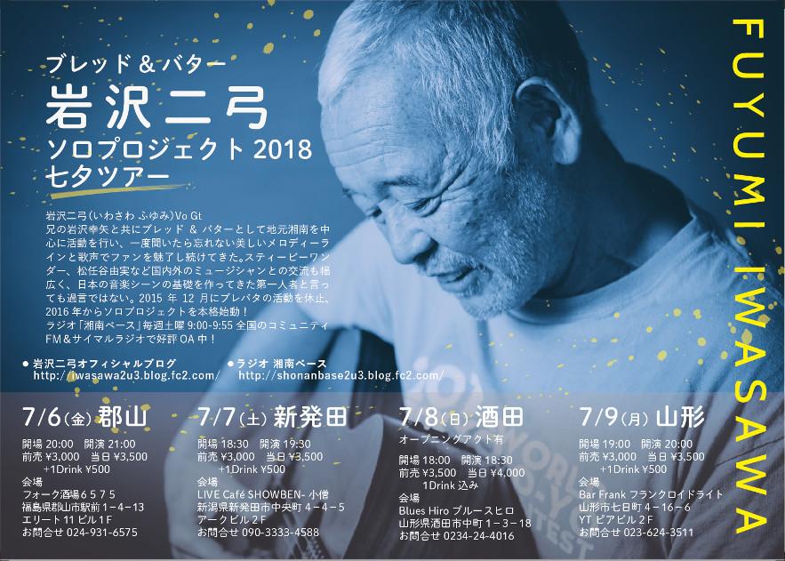 2018_7_tanabata.jpg