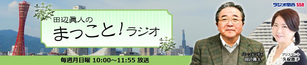 makoto_top.jpg