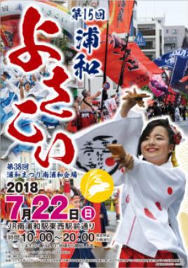 浦和よさこい2018