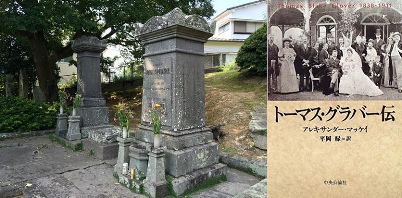 グラバーの墓