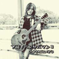 eizo_sakamoto-acogui_handsome2_1.jpg
