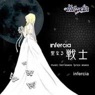 infercia-infercia_streaming.jpg