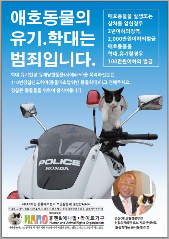 韓国語版 白バイポスター 2018年4月18日 550