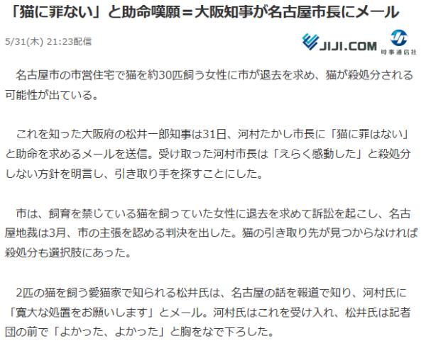 松井知事 名古屋市長に猫に罪はないとメール 600