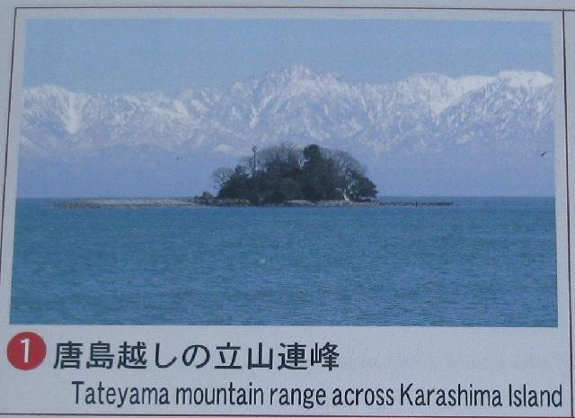 唐島越しの立山連峰
