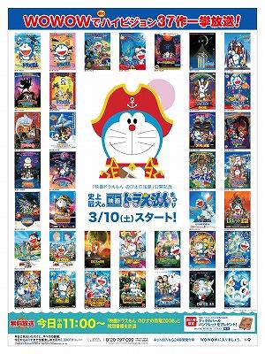 doraemon_asahi_15D_0226.jpg