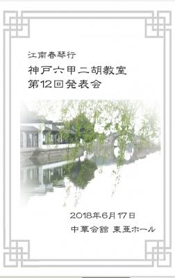 明日開催!江南春琴行第12回発表会