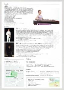 戴茜 古筝コンサート in TOKYO 裏