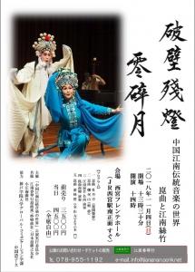 中国江南伝統音楽の世界 昆曲と江南絲竹 2018年11月4日
