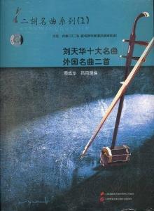 劉天華十大名曲 外国名曲二首(示範,伴奏CD2枚:配鋼琴伴奏譜及旋律簡譜) CD-BOOK