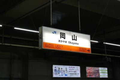 岡山に着いた