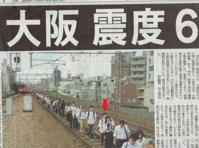 毎日新聞6月18日夕刊 大阪北部地震