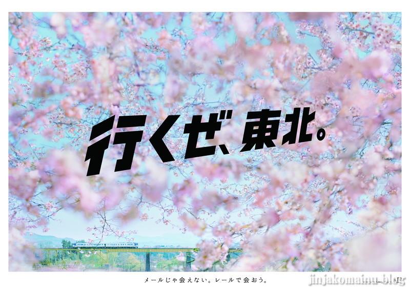 01_JR_ikuze_2014_spring_B0_train.jpg