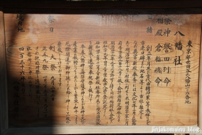 八幡山八幡神社(世田谷区八幡山)4