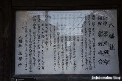 八幡山八幡神社(世田谷区八幡山)8