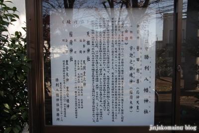 勝利八幡神社(世田谷区桜上水)3