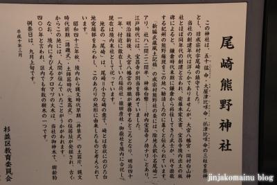 尾崎熊野神社(世田谷区成田西)3