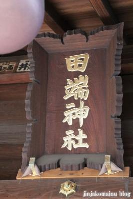 田畑神社(世田谷区荻窪)6
