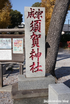 成宗須賀神社(世田谷区成田西)3