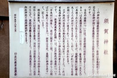 成宗須賀神社(世田谷区成田西)4