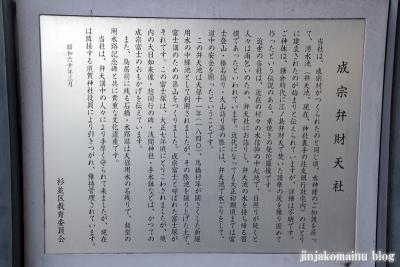 成宗須賀神社(世田谷区成田西)26