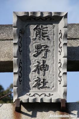 天沼熊野神社(杉並区天沼)3