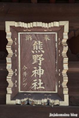 天沼熊野神社(杉並区天沼)5