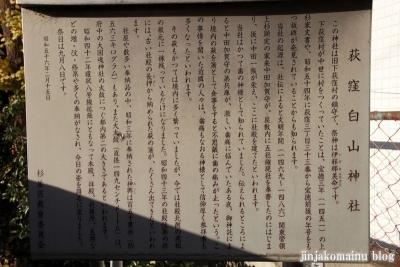 荻窪白山神社(杉並区上荻)2
