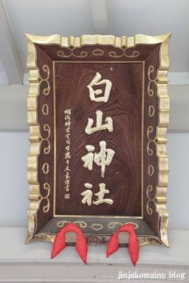 荻窪白山神社(杉並区上荻)13