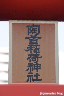 陶首稲荷神社(江東区東砂)2