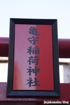 亀森稲荷神社(江東区北砂)3