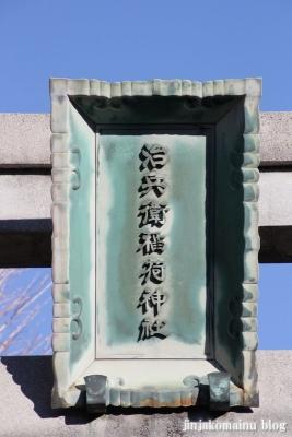 治兵衛稲荷神社(江東区北砂)3