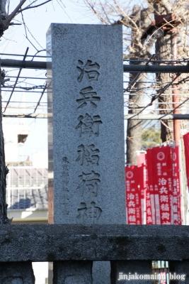 治兵衛稲荷神社(江東区北砂)4